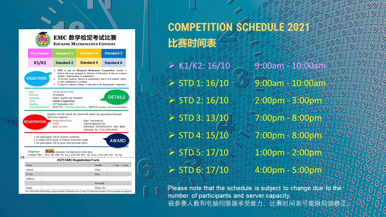 2021 EMC 比赛时间表2